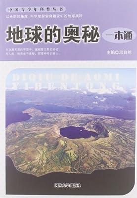 中国青少年科普丛书:地球的奥秘一本通.pdf