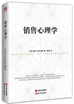 销售心理学.pdf