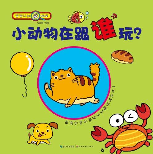宝宝认知藏猫猫:小动物在跟谁玩?图片