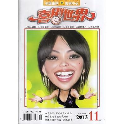 喜剧世界杂志2013年11月上 谁家老婆能比我的猛.pdf
