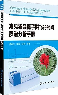 常见毒品离子阱飞行时间质谱分析手册.pdf