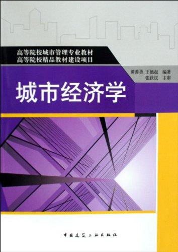 1.经济学可以定义为_...经贸大学 计量经济学 专题一 基本统计概念
