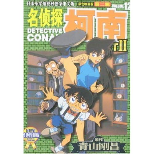 名侦探柯南Ⅱ(12)(彩色映画版经典珍藏版)