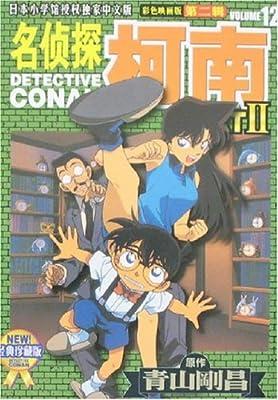 名侦探柯南(第2辑12)(彩色映画版)(经典珍藏版)