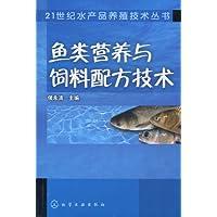 鱼类营养与饲料配方技术