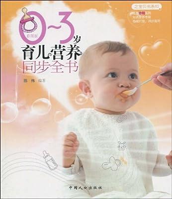 0-3岁育儿营养同步全书.pdf
