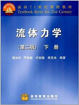 面向21世纪课程教材:流体力学.pdf