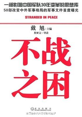 不战之困.pdf