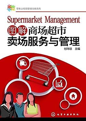 零售业经营管理攻略系列:图解商场超市卖场服务与管理.pdf