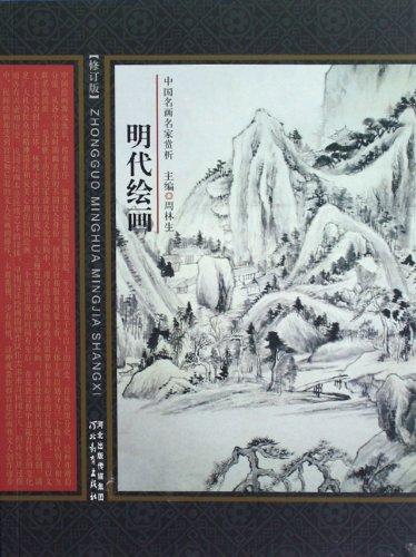 中国名画名家赏析 明代绘画 图
