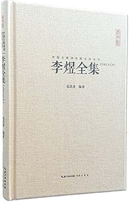 李煜全集.pdf