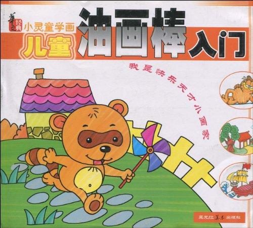 小灵童学画:儿童油画棒入门