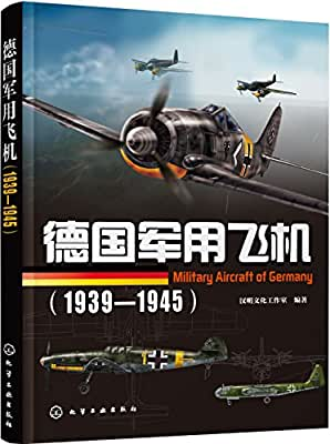 德国军用飞机.pdf
