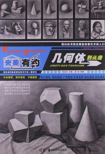 主要内容包括素描基础常识介绍,单个几何体的步骤节点分析及结构素描