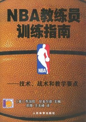NBA教练员训练指南:技术、战术和教学要点.pdf