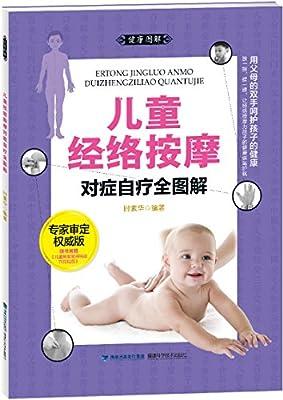 大图谱:儿童经络按摩对症自疗全图解.pdf