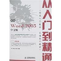 新编Word 2003中文版从入门到精通