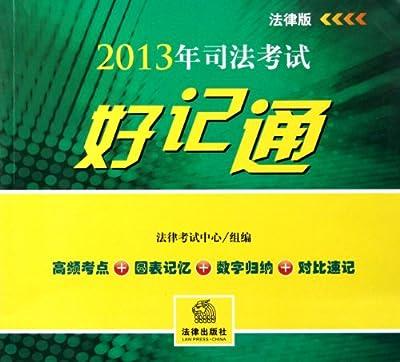 2013年司法考试好记通.pdf
