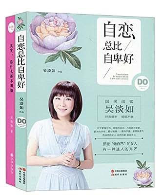 吴淡如作品:自恋总比自卑好+其实,你什么都不用怕.pdf