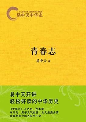 《易中天中华史:青春志》.pdf