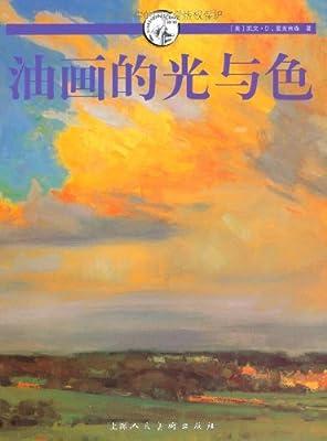 油画的光与色.pdf