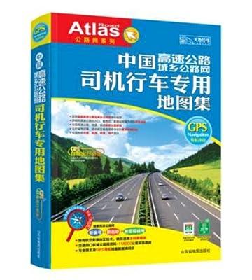 中国司机行车专用地图集.pdf
