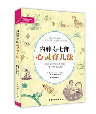 内藤寿七郎心灵育儿法.pdf