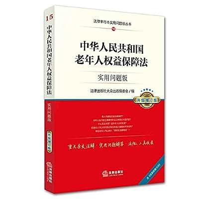 中华人民共和国老年人权益保障法:实用问题版.pdf