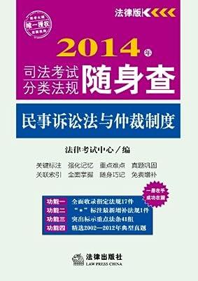 2014年司法考试分类法规随身查:民事诉讼法与仲裁制度.pdf