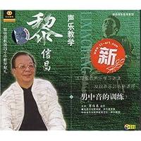 黎信昌声乐教学:男中音的训练
