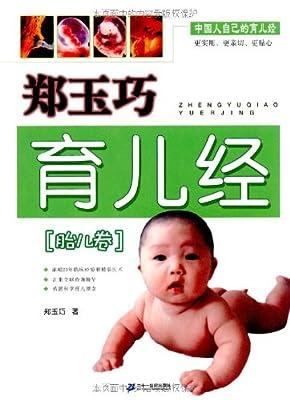 郑玉巧育儿经:胎儿卷.pdf
