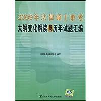 2009年法律硕士联考大纲变化解读及历年试题汇编