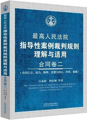 最高人民法院指导性案例裁判规则理解与适用:合同卷2.pdf