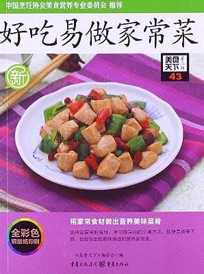 好吃易做家常菜.pdf