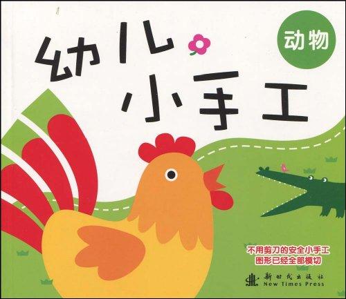 小红花·幼儿小手工:动物