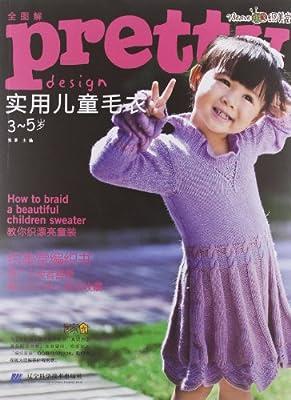 3-5岁全图解实用儿童毛衣.pdf
