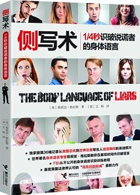 侧写术:1/4秒识破说谎者的身体语言.pdf