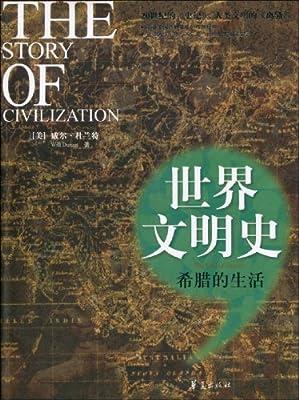 世界文明史:希腊的生活.pdf