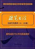 江苏省书法水平等级证书考试指导用书:硬笔书法考级实用教程(8-10级)-图片