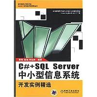C#+SQL Server 中小型信息系统开发实例精选
