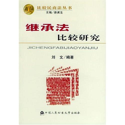继承法比较研究/比较民商法丛书