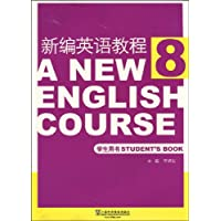 新编英语教程8