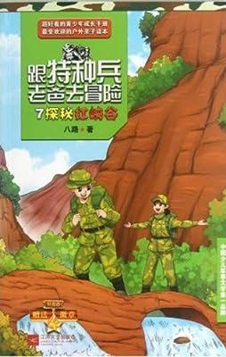 跟特种兵老爸去冒险.7探险红峡谷.pdf