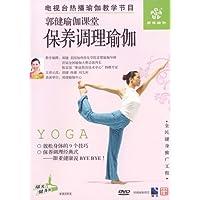 郭健瑜伽课堂保养调理瑜伽
