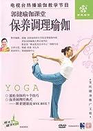 郭健瑜伽课堂保养调理瑜伽(DVD)