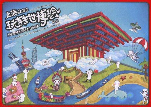 玩转世博绘:上海世博园区手绘明信片