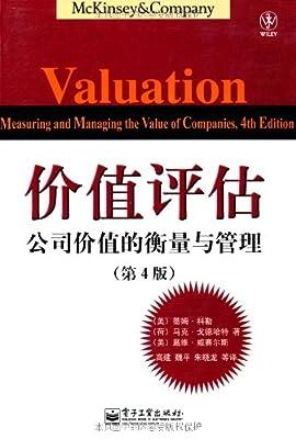 价值评估公司价值的衡量与管理.pdf
