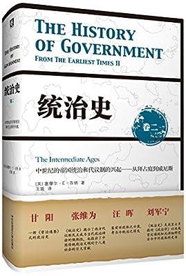 统治史·中世纪的帝国统治和代议制的兴起:从拜占庭到威尼斯.pdf