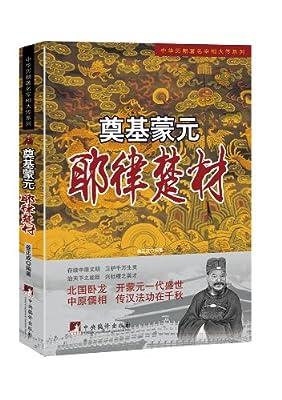 奠基蒙元:耶律楚材.pdf