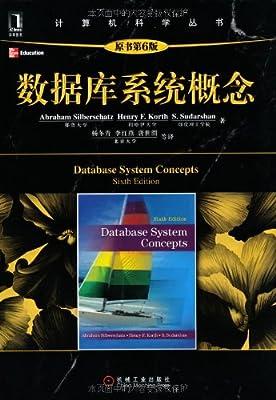 计算机科学丛书:数据库系统概念.pdf